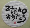 ギフトシール お誕生日おめでとう(20片入)