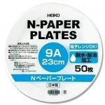 紙皿 Nペーパープレート9A(50枚) 直径23�