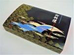 紙ボックス弁当90-60山波 中仕切り 黒(50セット)