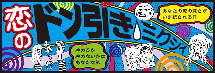 恋のドン引きミクジィ(おみくじ)