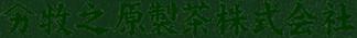 牧之原台地のお茶の通販サイト『牧之原製茶』