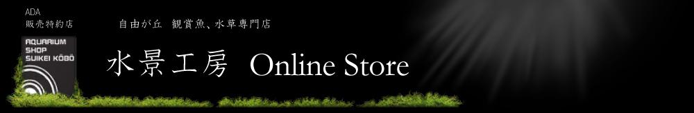 水景工房 Online Store