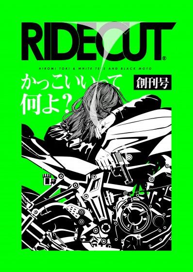 【2021年2月23日21時より販売開始】【30オーダー限定】RIDECUT #01  -ときひろみコラボ-