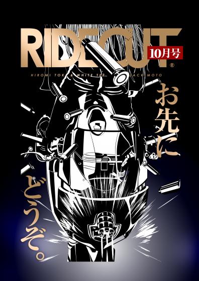 【30オーダー限定】RIDECUT #05  -ときひろみコラボ-
