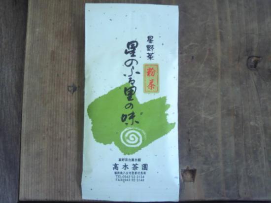 新茶 かぶせ粉茶 100g真空パック