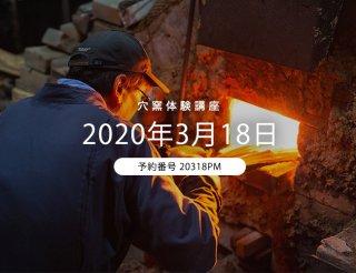 穴窯体験講座【2020年3月18日・水曜日】