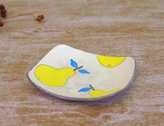 洋ナシ・菓子皿