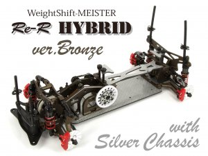 【DL505】Re-R HYBRID ver.Bronze with Silver Chassis