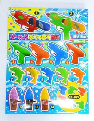 #30ぜ〜んぶ水てっぽうBOX当て(100付き)