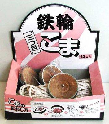 #600 鉄輪こま・三つ目 (12コ)