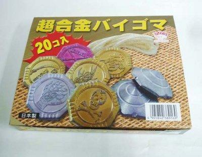 #100 超合金バイゴマ(20コ)