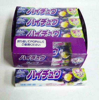 #100 ハイチュウ・グレープ(12コ)