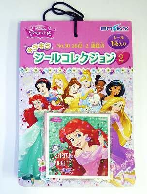 #30 ディズニープリンセス・シールコレクション2弾(20付)