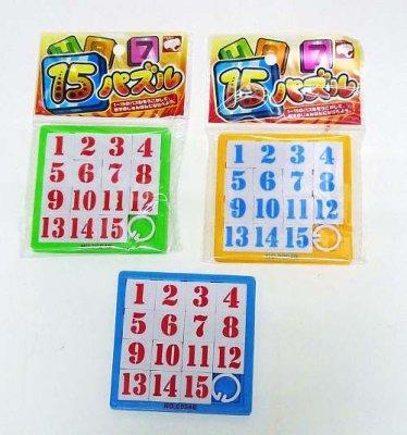 #50 ゲーム・15パズル(25コ)
