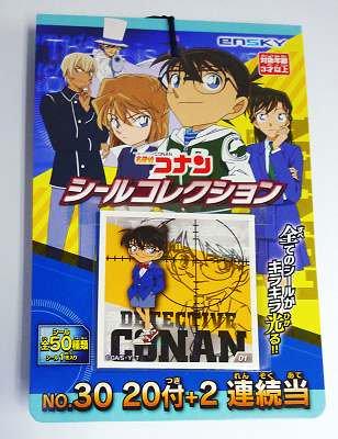 #30 名探偵コナン・シールコレクション(20付)
