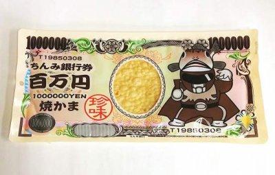 #100 タクマ 百万円焼かま(10枚)