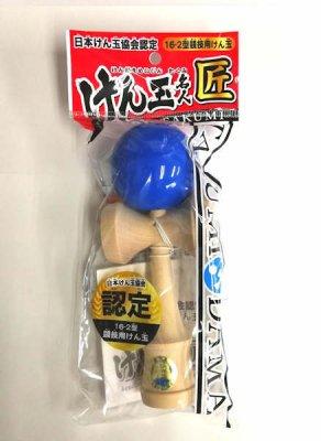 #1680 認定・競技用けん玉名人匠・青 (1コ)