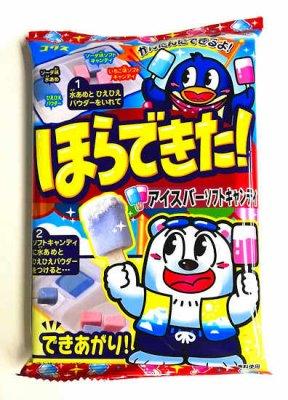 #100 コリス ほらできた・アイスソフトキャンディ(10コ)