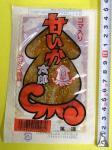 #20 甘いかさん太郎・メンタイ(30コ)