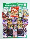 #50 お菓子台紙当て(60付)