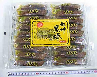 #10 九州・黒棒 (50コ)