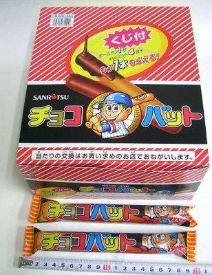#30 サンリツ・チョコバット (60コ)
