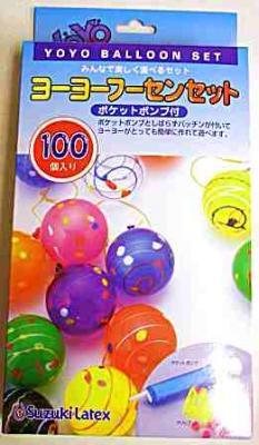 #2600 水ヨーヨー セット(ポケットポンプ付)(1コ)