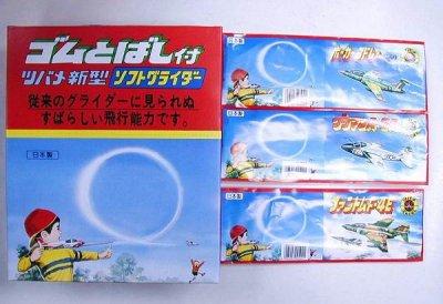 #100 ソフトグライダー(ゴムとばし) (30コ)