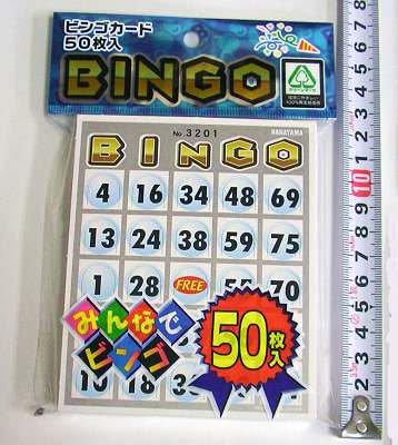 #200 ビンゴカード(50枚入り) (1パック)
