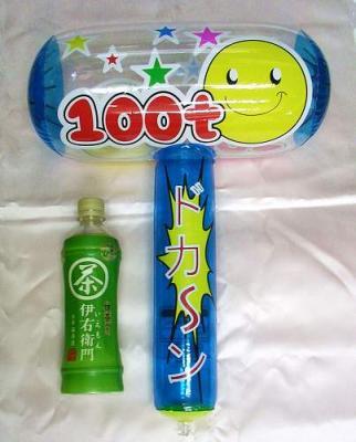 #150 空ビ・クリアハンマー(12コ)