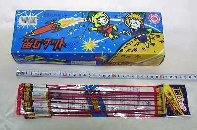 #150 笛ロケット・10P (10袋)