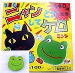 #10 ニャンとかしてケロ (100付)