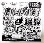 #10 パチパチ爆弾 (100付)