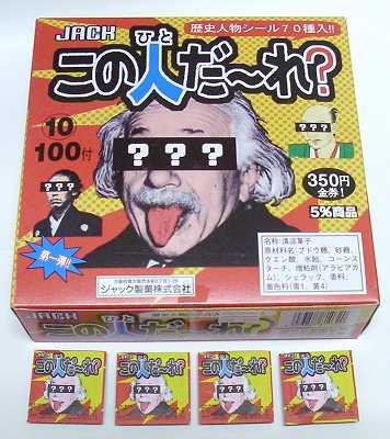 #10 この人だ〜れ? (100付)