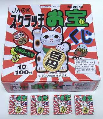 #10 スクラッチお宝くじ (100付)