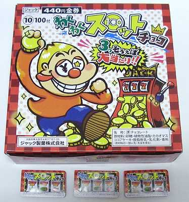 #10 わくわくスロットチョコ (100付)