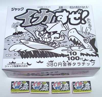 #10 イカすぜ (100付)