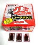#10 丹生堂 グミ・コーラボトル(100付)