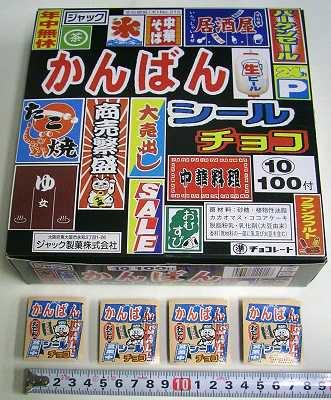 #10 かんばんシールチョコ (100付)