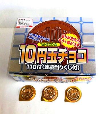 #10 丹生堂・10円玉チョコ (100付)