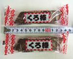 #20 クロボー製菓 くろ棒 (30コ)