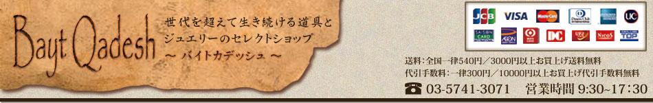 BaytQadesh 〜バイトカデッシュ〜 世代を超えて生き続ける道具とジュエリーのセレクトショップ