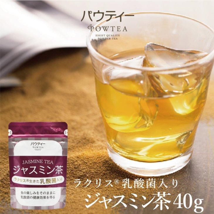 インスタントティーパウティー乳酸菌入りジャスミン茶  1袋 40g【送料無料】