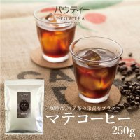 パウティー コーヒー風味 マテ無糖 1袋 250g インスタントティー