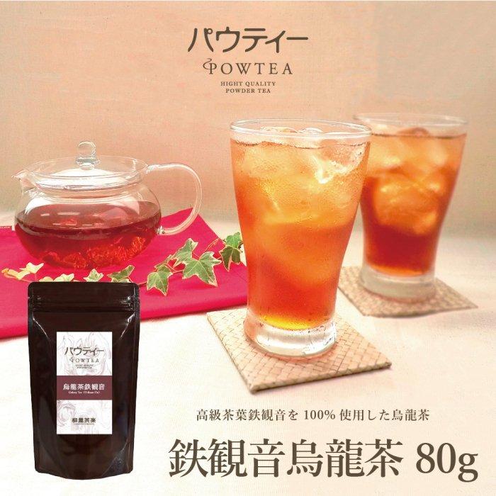 スタンダードシリーズパウティー 烏龍茶1袋 80g【ゆうパケットにて送料無料】