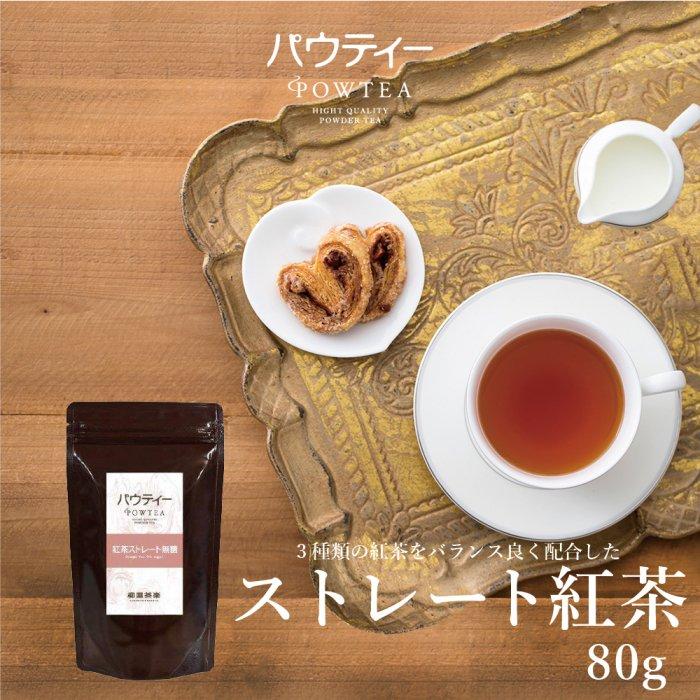 スタンダードシリーズパウティー 紅茶 ストレート1袋 80g【ゆうパケットにて送料無料】
