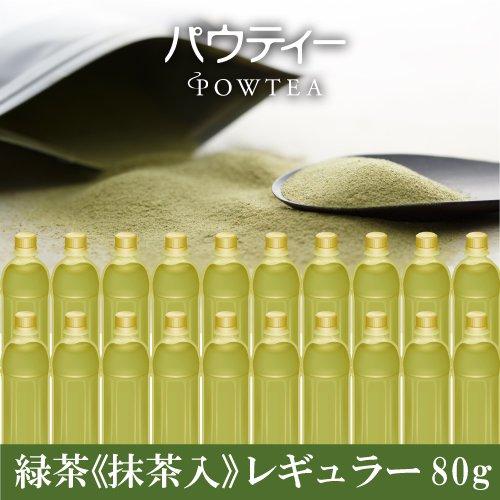 スタンダードシリーズパウティー 緑茶[抹茶入]1袋 80g【ゆうパケットにて送料無料】
