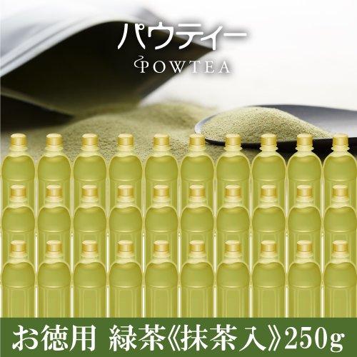 スタンダードシリーズパウティー 緑茶[抹茶入]大容量お得用サイズ 1袋 250g【ゆうパケットにて送料無料】