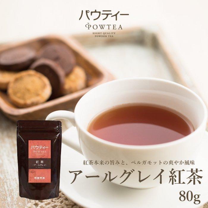 スタンダードシリーズパウティー 紅茶 アールグレイ1袋 80g【ゆうパケットにて送料無料】