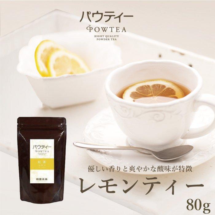 スタンダードシリーズパウティー 紅茶 レモン1袋 80g【ゆうパケットにて送料無料】